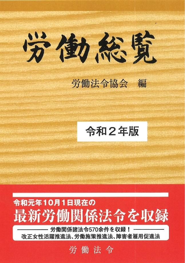 株式会社労働法令|労働総覧(令和2年版)